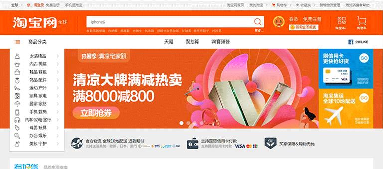 trang đặt hàng taobao trung quốc