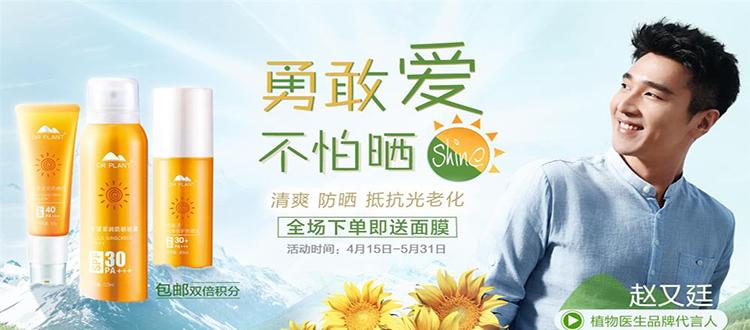 Thương hiệu mỹ phẩm nội địa trung Quốc nổi tiếng hãng Dr.Plant
