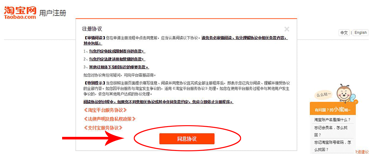 Chấp nhận thoả thuận đăng ký tài khoản trên Taobao