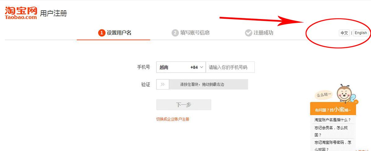Chọn ngôn ngữ tiếng Anh để dễ dàng đăng ký