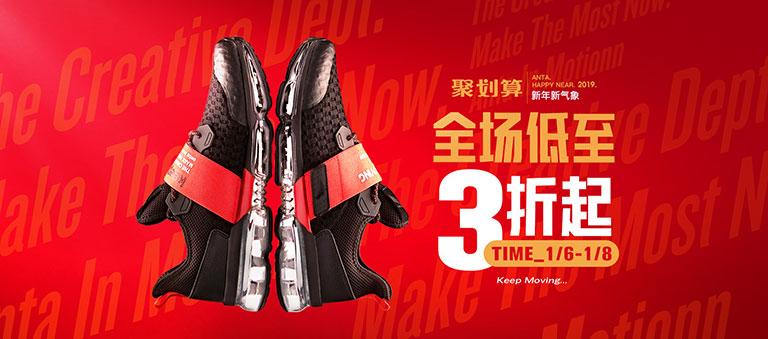 Thương hiệu thể thao nổi tiếng nhất Trung Quốc - ANTA
