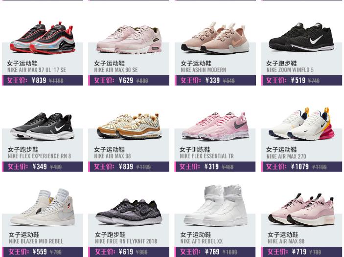 Các dòng Nike đang sale trên Tmall