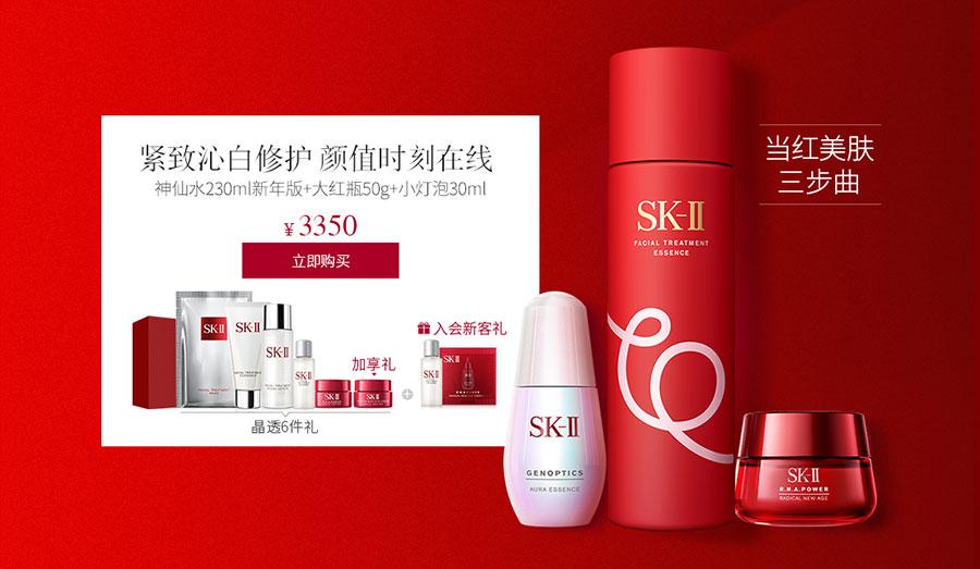 Mỹ phẩm SK-II sale hot ngày 8/3