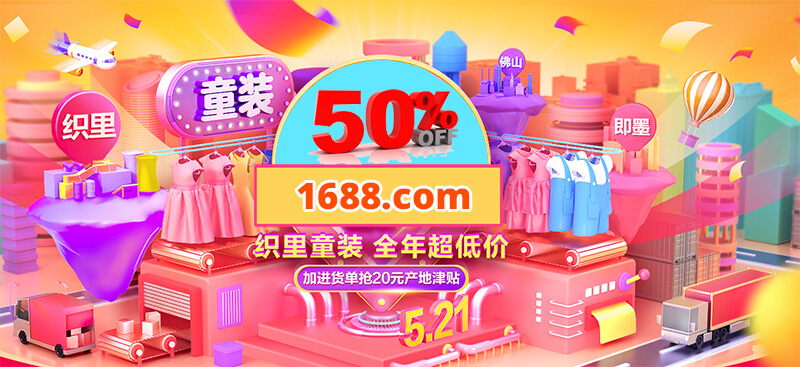 sale-hot-1688-cho-be