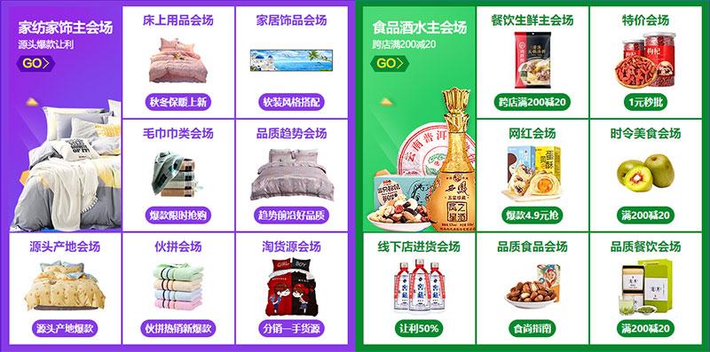 Giảm giá các mặt hàng gia dụng trên 1688.com