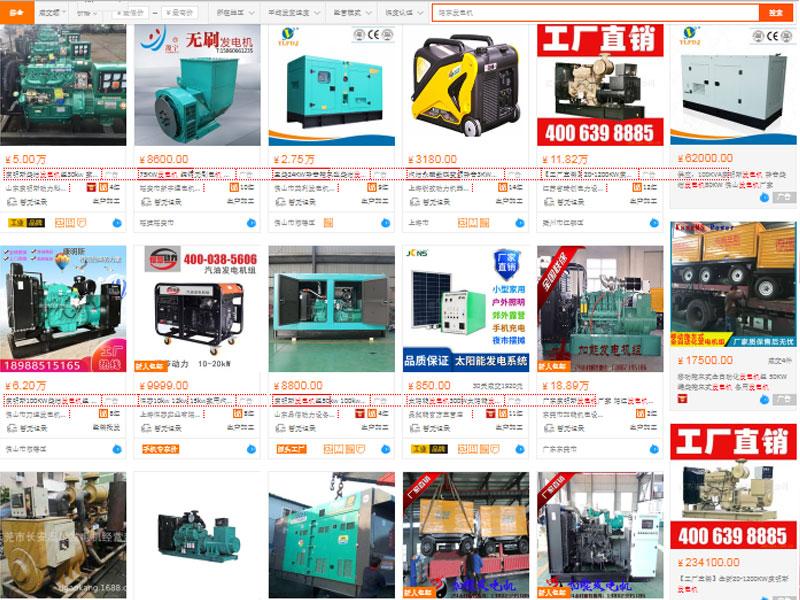 Mua máy phát điện gia đình trên website TMĐT Trung Quốc