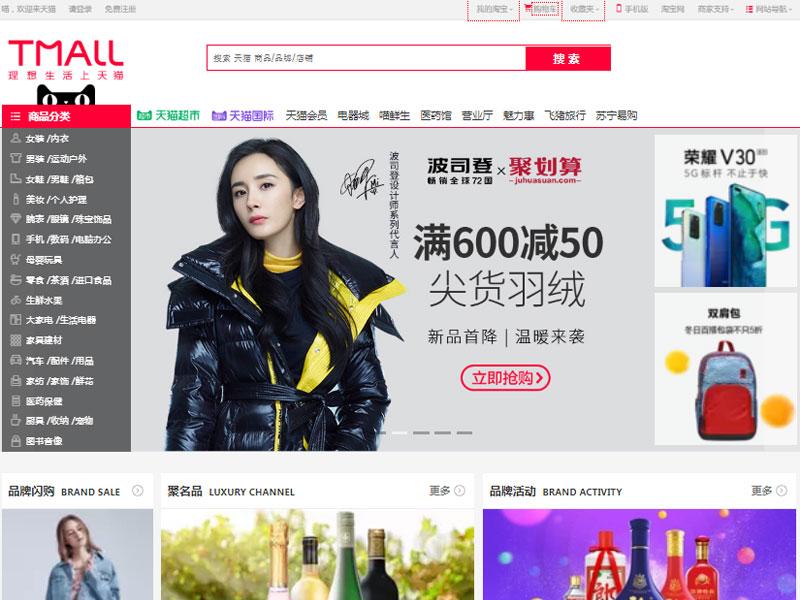 Website TMĐT Trung Quốc Tmall