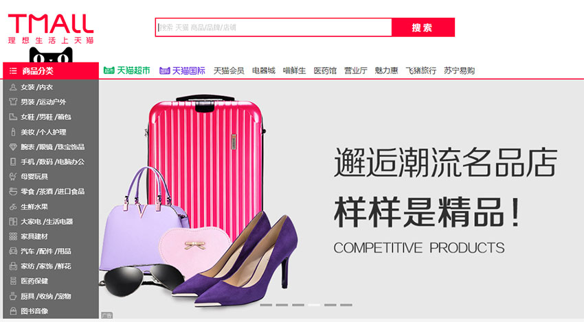 Website Tmall - tmall.com