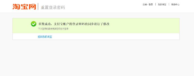 Đổi mật khẩu Taobao thành công
