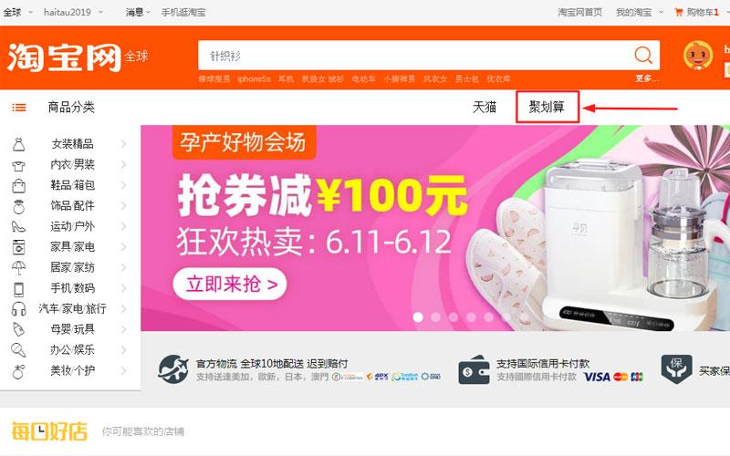 Săn hàng giảm giá trên Taobao