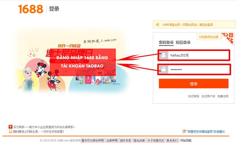 Đăng nhập 1688 bằng tài khoản Taobao
