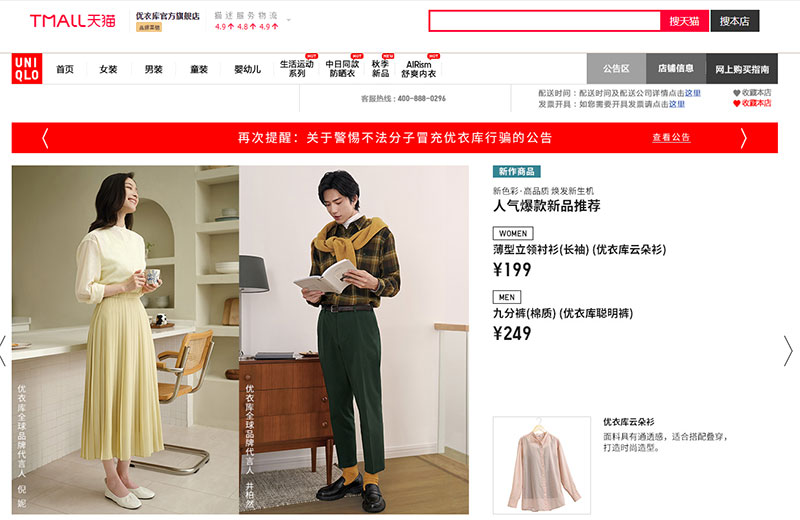 Uniqlo China trên Tmall